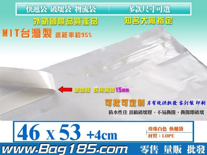 包裝購Bag185.com>快遞袋 破壞袋 50張 1包【Y11S 珍珠白 寬46 X 長