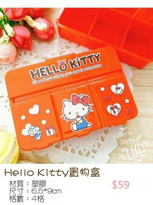 【傳說企業社】HELLO KITTY多功能萬用盒 收納盒 萬用盒 置物盒 藥物盒 飾品盒