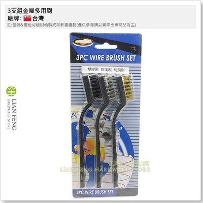【工具屋】3支組金屬多用刷 3入 (塑...