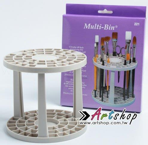 【Artshop美術用品】Multi-Bin 多功能組裝式筆架 #221