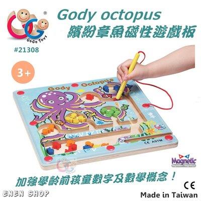 Enen Shöp @GOGO TOYS高得玩具 #21308 繽紛章魚磁性遊戲板 gogotoys octopus