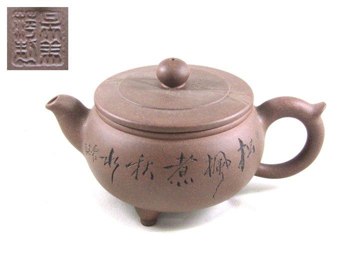 [[ 茶壺 ]] 段泥 三足寬口壺(No.9) 早期收藏,喜歡就帶走