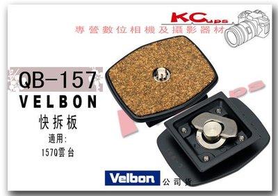 【凱西不斷電】VELBON QB-157 快拆板 公司貨 適用 PH-157Q