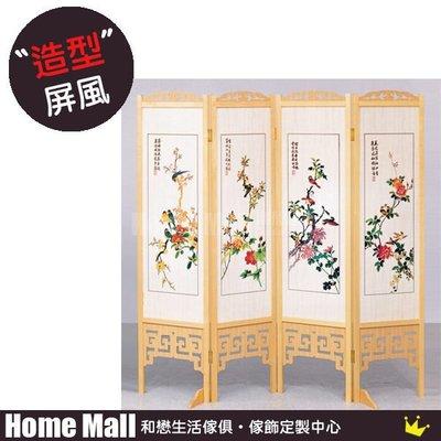 HOME MALL~柏拉彩色花鳥屏風 $3500 (雙北市免運費)5T~(612型/本色)