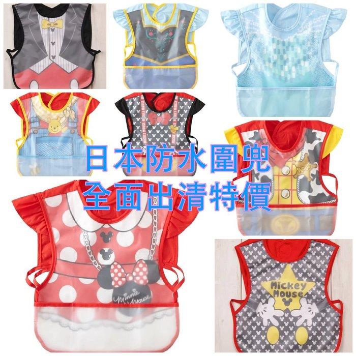 Nissen 迪士尼 防水圍兜 米奇米妮維尼防水反穿衣 寶寶吃飯衣 兒童卡通罩衣 防水衣