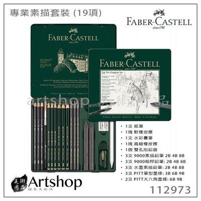 【Artshop美術用品】德國 FABER 輝柏 PITT 藝術家級 專業素描套裝 (19項) 112973