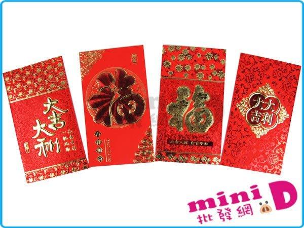 (6入)富貴花紅包袋/大 (一包一款) 新年 過年 大吉大利 禮物 文具批發【miniD】[148412093]