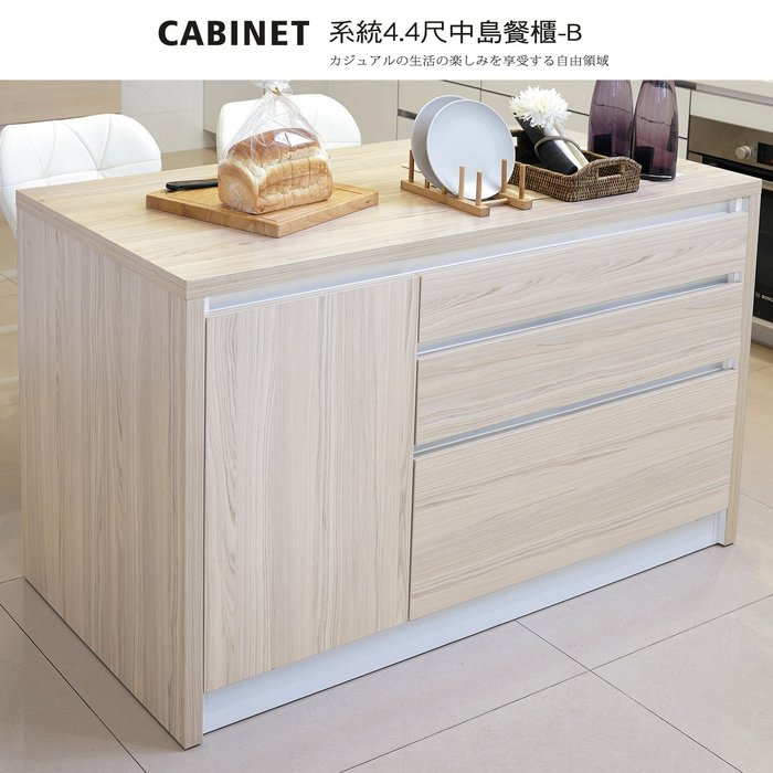 【UHO】 系統4.4尺中島餐櫃-B 免運費 HO18-718-2