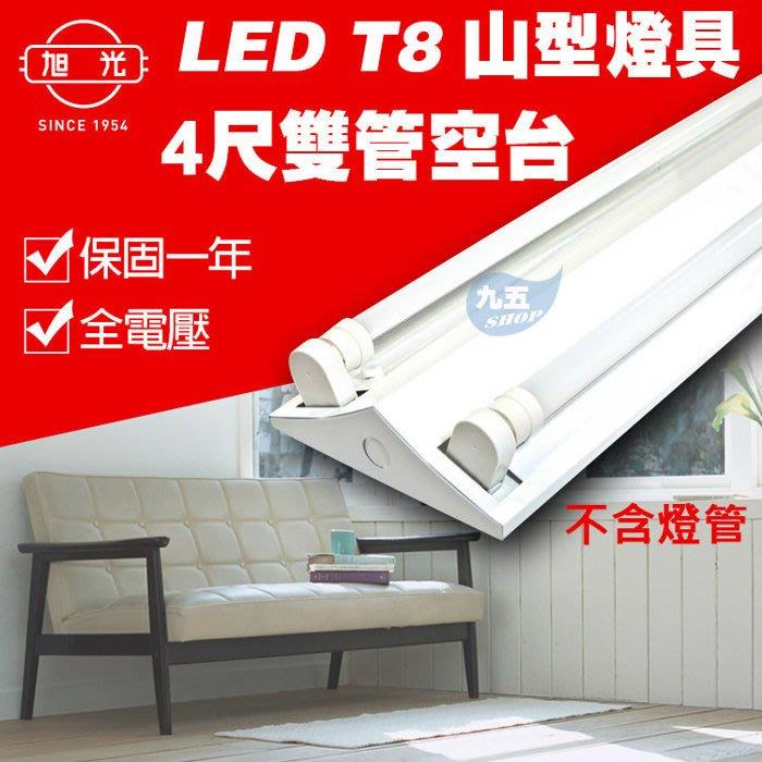 旭光 LED山型燈具18W~2空台~4呎雙管~4尺山形燈具T8全電壓 日光燈具~九五居家~