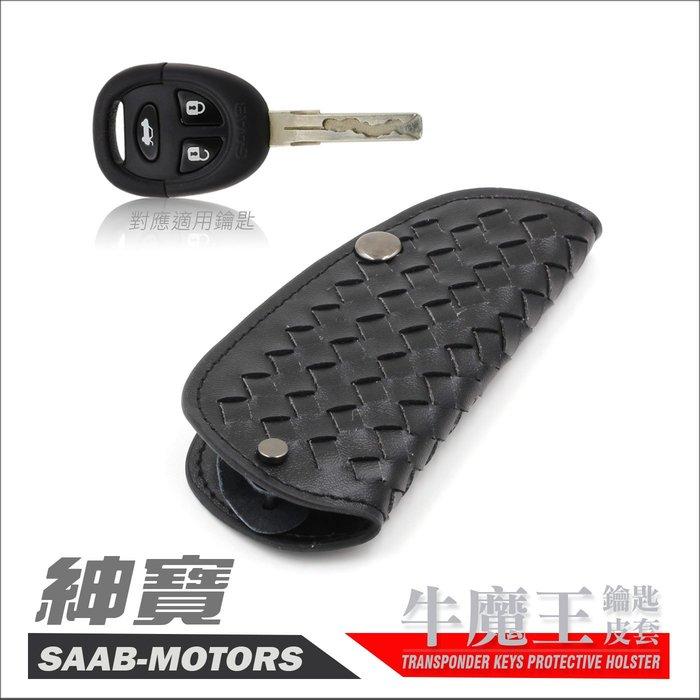 [ 牛魔王 鑰匙皮套 ] SAAB 95 9-5 晶片 鑰匙包 牛皮 編織包 鑰匙 皮套 鎖匙包