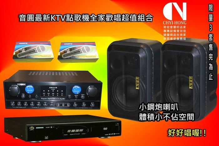 獨家保證音圓全國最低價~音圓卡拉OK這時買最便宜~音圓最新機配台灣擴大機喇叭組合買再送麥克風2支...等6千元大禮限量