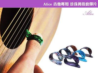 【MaiJai Music】Alice 木吉他/電吉他專用 珍珠拇指套彈片(1入)