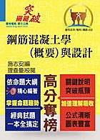 【鼎文公職國考購書館㊣】台糖公司、臺灣糖業甄試-鋼筋混凝土學(概要)與設計-T5A91
