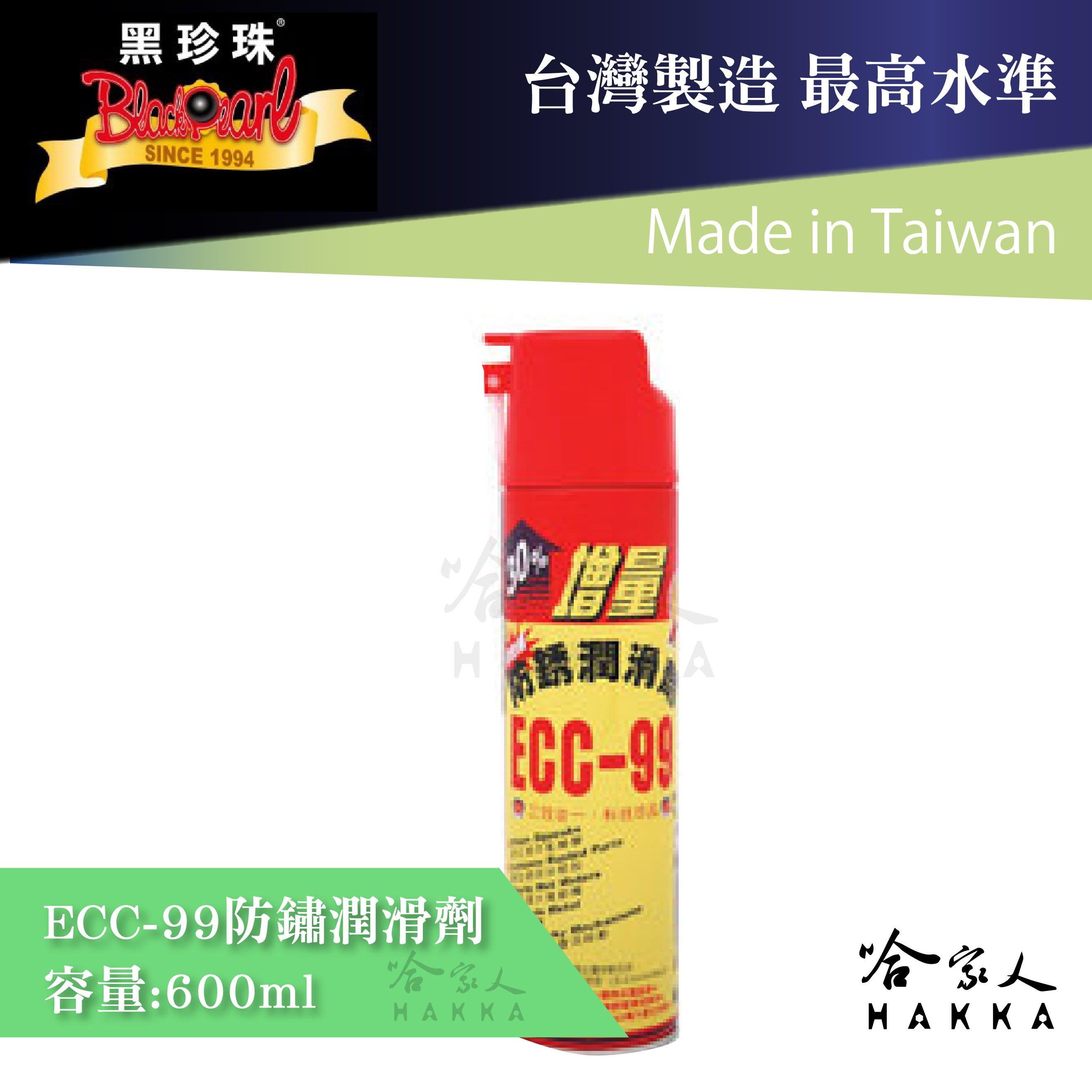 【 黑珍珠 】 防鏽潤滑劑 ECC-99 防鏽潤滑劑 防鏽油 除鏽油 潤滑油 WD40 600ml 哈家人