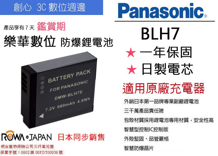 創心 ROWA 樂華 國際牌 BLH7 BLH7E 電池 GM1 GM1s GM5 保固一年 相容原廠