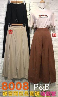 【Z0316-8008】(現貨)褲管開衩長寬褲(後鬆緊)