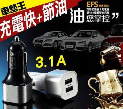 【車墊王】本月特殺〝快速充電〞超神奇『X6節油神器USB車充3.1A』USB車充/USB雙充/點菸器/加購腳踏墊省更多