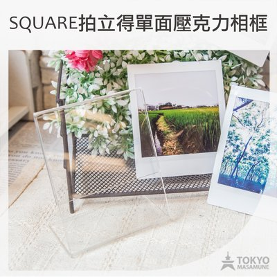 【東京正宗】富士 SQUARE 正方形 拍立得 底片 專用 壓克力 立牌 相框 單面 SQ10專用