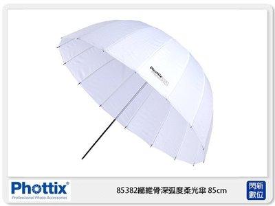 ☆閃新☆Phottix Premio 85公分 16根 玻纖骨架 半圓弧 透射傘 85382 (公司貨)