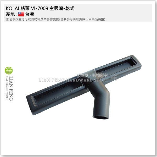 【工具屋】*含稅* KOLAI 格萊 VI-7009 工業用吸塵器配件 主吸嘴-乾式 (7) 吸頭 吸嘴頭 零件 台灣製