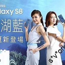 熱賣點 旺角店 全新 三星 Samsung S8+ Plus 64GB/128GB / S8 64GB 黑,紫灰,金