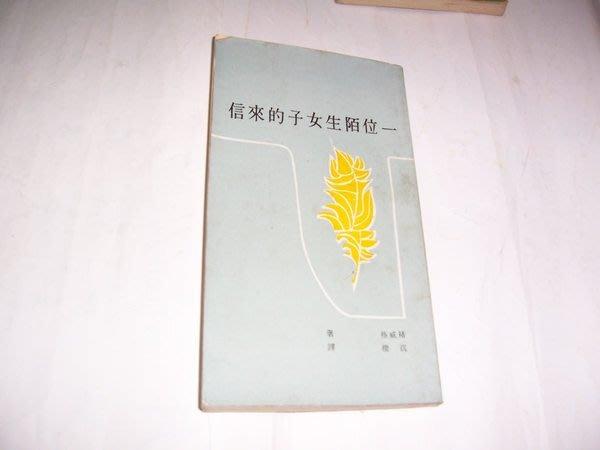 憶難忘二手書室☆(文學)民國57年纯文學出版/沈櫻譯-一位陌生女子的來信共1本