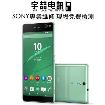 宇喆電訊 Sony Xperia C5...