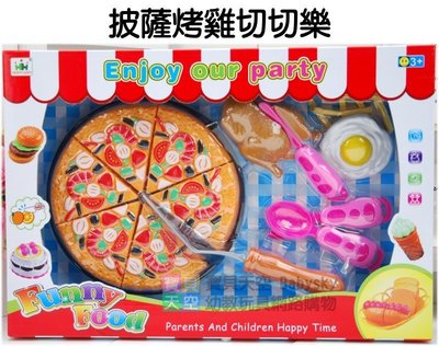 ◎寶貝天空◎【披薩烤雞切切樂組】Pizza扮家家酒玩具,廚房烹飪扮演,幼兒切菜切食物玩具
