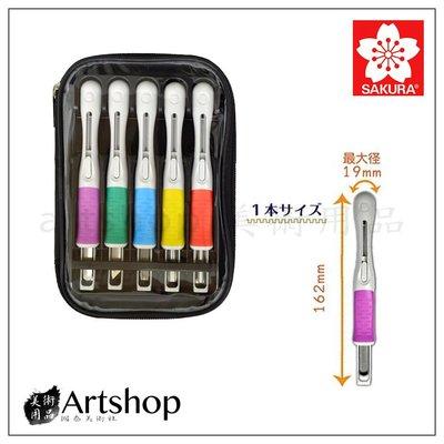 【Artshop美術用品】日本 SAKURA 櫻花 安全雕刻刀隨身包 (5支入) EHTS-5A