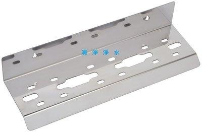 【清淨淨水店】大胖濾殼專用3道式白鐵、不鏽鋼吊片+12支白鐵螺絲只要800元。