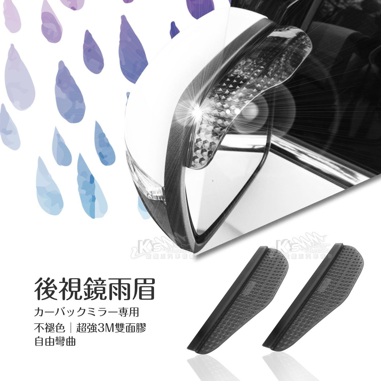 『破盤王』岡山店✄【汽車後視鏡雨眉】遮雨板 可塑性高  3M超強雙面膠 適用各式車後鏡 Nissan 福斯 Mazda
