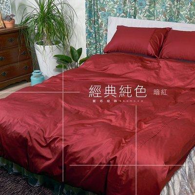 《40支紗》雙人床包被套枕套四件式【暗紅】經典純色 100%精梳棉-麗塔寢飾-