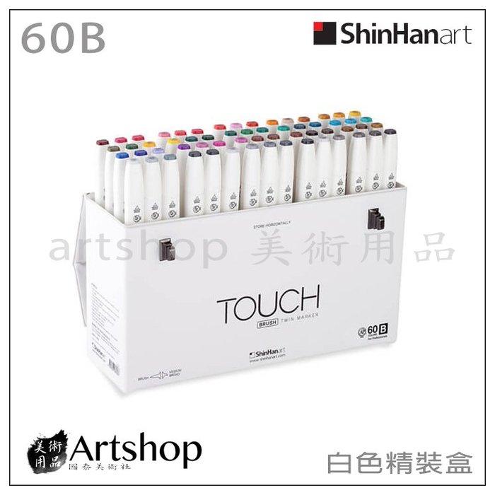 【Artshop美術用品】韓國 SHINHAN 新韓 Touch 酒精性雙頭軟毛麥克筆 (60色) B組 白色精裝盒