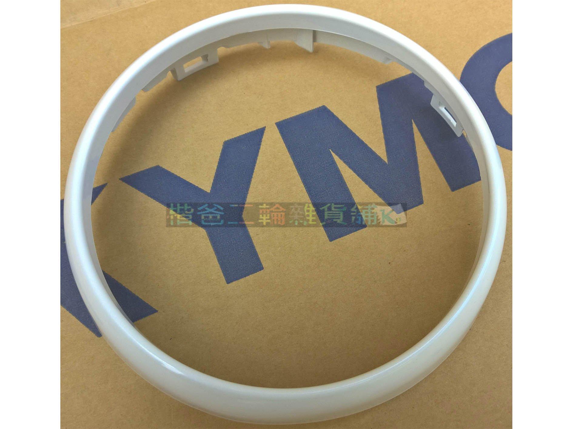 光陽 公司品【大燈 燈框 MANY 110 LEA2 】象牙白 HXP 車殼、前大燈圓形燈框、大燈護圈、燈匡