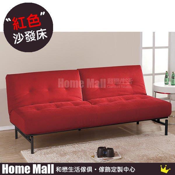 HOME MALL~天使紅色布面沙發床(另有咖啡色.藍色) $9600 (高雄市區免運費)4H
