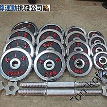 全新可調節重量 電鍍啞鈴 Total 30kg家用健身器材 (觀塘店自取價$399)