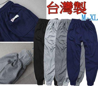 【肚子大】63-0887-運動褲/褲口束口‧黑/灰/藍-M-XL-台灣製