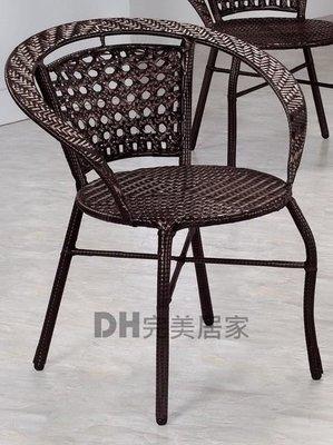 【DH】貨號G436-4《茉莉》藤製休閒椅/餐椅/單人造型椅˙質感一流˙簡約設計˙主要地區免運