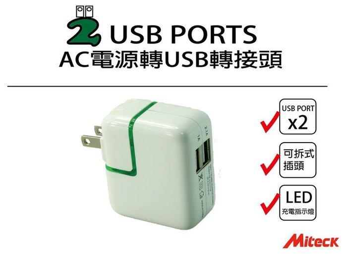 SounDo Miteck AC轉USB 雙孔充電器