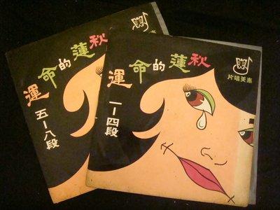 【柯南唱片】愛情倫理悲喜劇//秋蓮的命運//全劇2片 >>> LP