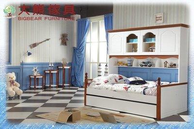 【大熊傢俱】RH 901 地中海 兒童床 雙層床 儲物組合床 美式鄉村 子母床 帶抽托床 多功能組合床