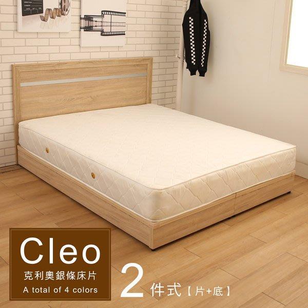 【多瓦娜家具】日本熱賣 克利奧鋼刷耐磨二件式床頭片+床底組-四色15048P+2/床架/雙人床/床片/床組