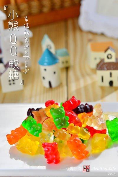 小熊QQ軟糖250g/可樂QQ軟糖250g/迷你熊軟糖250g[TW00324] 健康本味