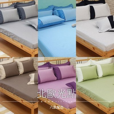 《40支紗》雙人加大床包/枕套/3件式【共6色】北歐光點 100%精梳棉 -麗塔寢飾-