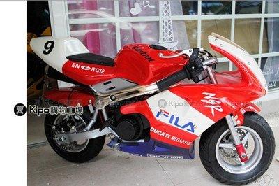 KIPO-旋風紅- 49CC汽油迷你摩托車-小跑車 -越野車-手拉啟動/電發啟動 OKA005011A