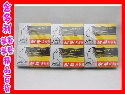 耐斯洗髮粉 NICE 16.5g * 6盒裝 歡迎門市自取【金多利美妝】