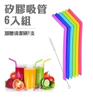 洋品防水袋 矽膠吸管6入(加贈清潔刷1支)