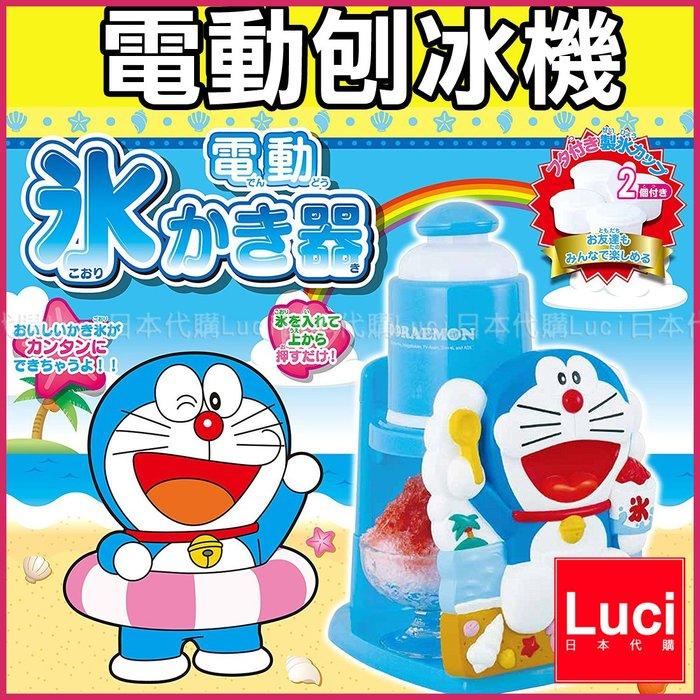 哆啦A夢 DOSHISHA DCSP-1751 2017新款 電動 剉冰機 雪花冰機 刨冰機 LUCI日本代購