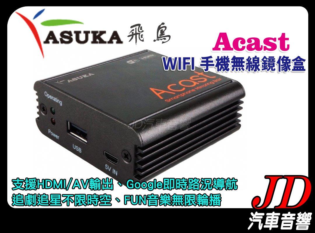【JD 新北 桃園】ASUKA 飛鳥 Acast WiFi 無線手機鏡像 影音投影盒 手機鏡像、IOS、安卓 台灣製造