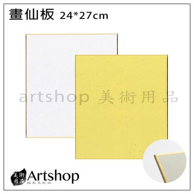 【Artshop美術用品】日本製 畫仙板 簽名板 10張1包 (24x27cm)